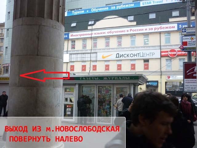Выход из метро новослободская- повернуть налево