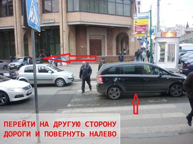 Перейти нп другую сторону дороги и повернуть налево