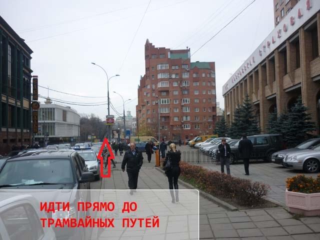 Идти прямо до трамвайных путей