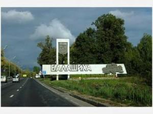 Кредиты в Балашихе под залог квартиры, недвижимости