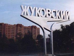 Залог недвижимости в Жуковском