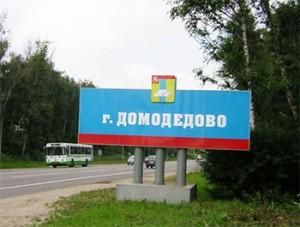 Кредит под залог квартиры в Домодедово