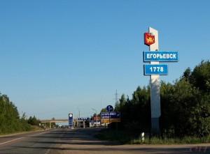 Кредит под залог квартиры в Егорьевске
