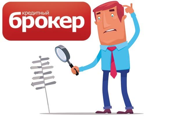крем является кто такие кредитные брокеры Александра совместимость Рейтинг: