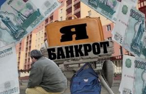 На начало года более полумиллиона заемщиков могут стать банкротами