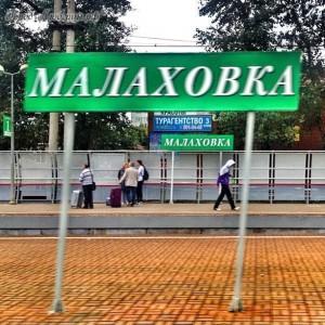 Кредит в Малаховке под залог квартиры