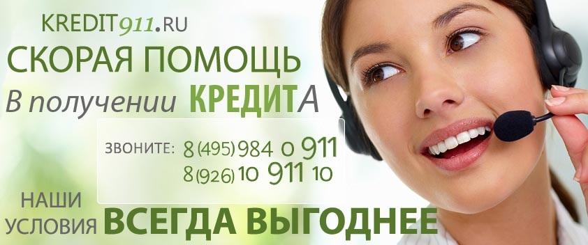Кредит 1000000 рублей