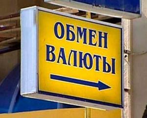 Жители Москвы не спешат скупать валюту