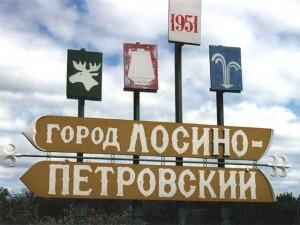 Кредит в Лосина-Петровский под залог квартиры