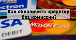 Найден способ бесплатно обналичить деньги с кредитной карты