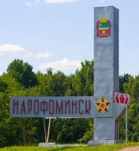 Кредит в Наро-Фоминске под залог квартиры
