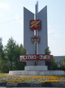 Кредит в Орехов-Зуево под залог квартиры. Ипотека 9,5% годовых.