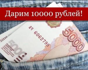 По 10000 рублей на ребенка и ипотека 6%