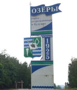 кредит в городе Озеры под залог квартиры